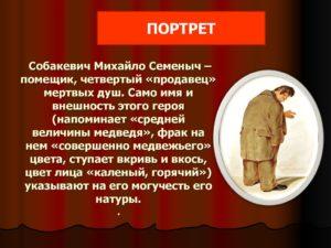 Мертвые души характеристика образа Собакевич Михайло Семеныч
