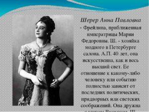 Война и мир характеристика образа Шерер Анны Павловны