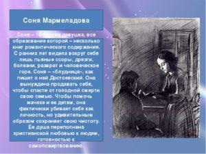 Преступление и наказание характеристика образа Мармеладовой Сонечки