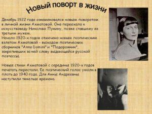 Творческий и жизненный путь Ахматовой Анны Андреевны