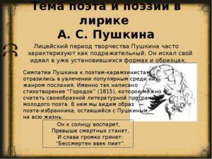 Взгляд на задачи поэта и роль поэзии в лирике А. С. Пушкина 1826—1831 годов