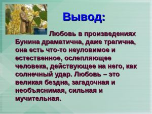 Тема любви в рассказах И.А. Бунина