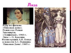 Пиковая Дама характеристика образа Лизавета Ивановна