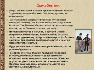 Евгений Онегин характеристика образа Евгений Онегин