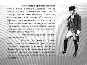 Капитанская дочка характеристика образа Гринев Петр Андреевич (Петруша)