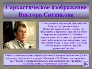 Отцы и дети характеристика образа Ситникова