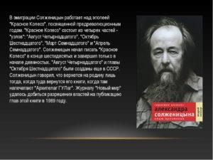 Годы эмиграции А.И. Солженицына
