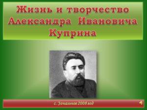 Краткая хроника жизни и творчества Куприна Александра Ивановича