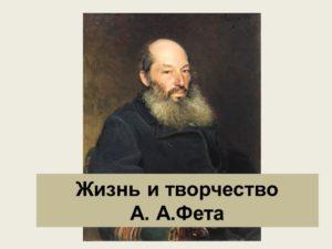 Жизнь и творческая судьба А. А. Фета