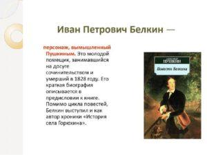 Повести Белкина характеристика образа Белкин Иван Петрович