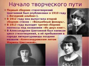 Жизненный и творческий путь Цветаевой М. И.