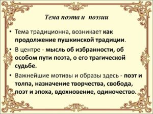 Тема поэта и поэзии в творчестве М. Ю. Лермонтова