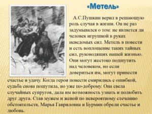 Краткое содержание повести Метель Пушкина А.С.