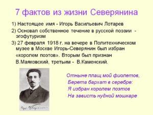Биография Игоря Северянина