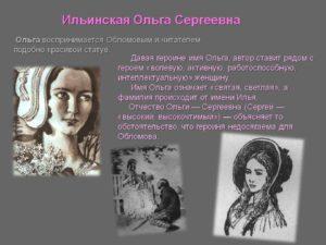 Обломов характеристика образа Ильинской Ольги Сергеевны