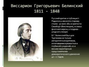 Краткая биография Белинского Виссариона Григорьевича