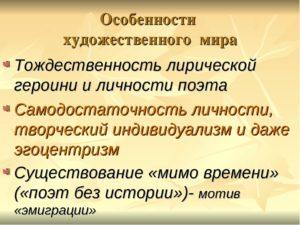 Художественный мир Цветаевой М.И.
