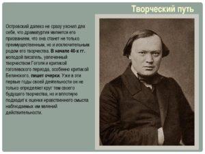 Творческий путь Островского А.Н.