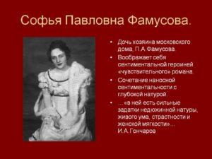 Горе от ума характеристика образа София (Софья) Павловна Фамусова