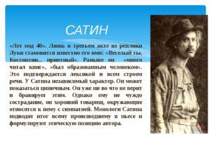 На дне характеристика образа Сатина Константина