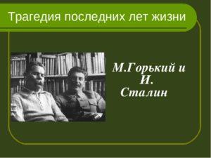 Последние годы жизни Горького М.Ю.