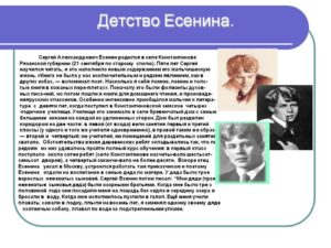 Детство и юность Есенина С.А.
