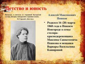 Детство и юность Горького М.Ю.