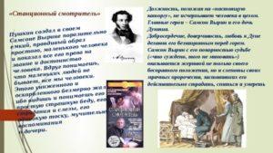Повести Белкина характеристика образов Самсон Вырин