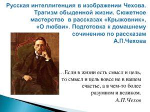 Русская интеллигенция в творчестве А. П. Чехова