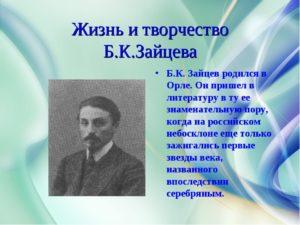 Биография Зайцева Б.К.