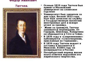 Жизнь и творчество Ф. И. Тютчева