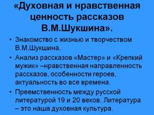 Анализ рассказов Шукшина В.М.