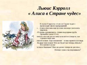 Характеристика образа Болванщика в сказках Кэрролла Л.