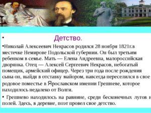 Биография Некрасова Николая Алексеевича