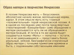 Образ матери и материнства в творчестве Н. А. Некрасова