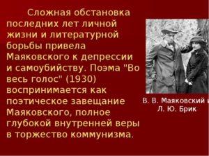 Творческий и жизненный путь Маяковского Владимира Владимировича