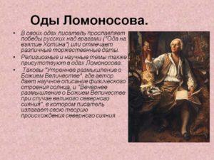 Особенности стиля од М. В. Ломоносова