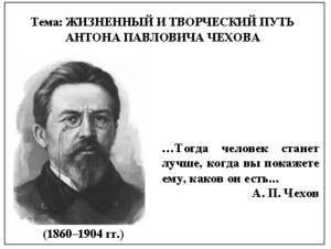 Творческий и жизненный путь Чехова Антона Павловича