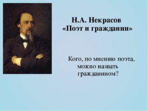 Н. А. Некрасов - поэт-гражданин