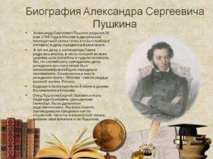 Краткая биография Пушкина Александра Сергеевича