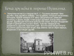 Тема дружбы в лирике А. С. Пушкина