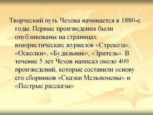 Творческий путь Чехова А.П.