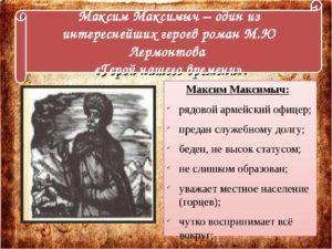 Герой нашего времени характеристика образа Максим Максимыч