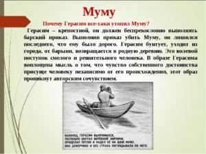 Краткое содержание повести Муму Тургенева И.С.