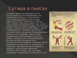 Сатира в творчестве В. В. Маяковского