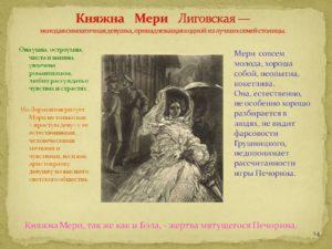 Герой нашего времени характеристика образа Мери, княжна