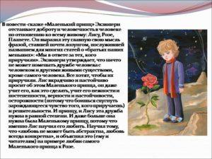 Маленький принц характеристика образа Маленького принца