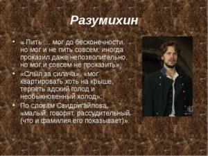 Преступление и наказание характеристика образа Разумихина Дмитрия Прокофьевича