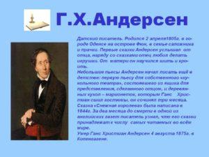 Краткая биография Андерсона Х.К.