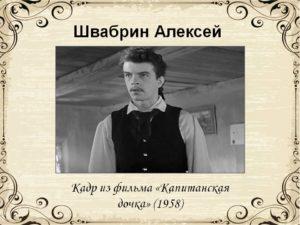 Капитанская Дочка характеристика образа Швабрин Алексей Иванович